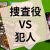 ボードゲーム『警部補新谷左京の事件帖』の感想