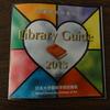 平成二十五年度の「図書館利用案内 LIBRARI GUIDE」