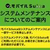 3月20日21日モバイルSuicaサービス停止!システムメンテナンス!利用できません!復帰方法
