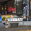 讃岐カレーうどん うろん / 札幌市中央区南8条西16丁目 ラコリーヌ B1F