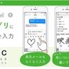 ipad 最強の手書きアプリ mazec なにげに使える!!