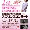 金沢の二胡楽団かがやきコンサート
