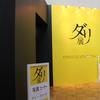 ダリ展(2016年夏 京都市美術館)の思い出