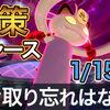 『ポケモン剣盾』ソフトを買うなら今!金策ニャースの配信が15日まで!