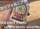 ちょっと前に飲んだビール【BALLAST POINT GRAPEFRUITS SCULPIN】