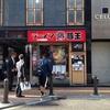 【今週のラーメン1648】 ラーメン凪 煮干王 新宿ゴールデン街別館 (東京・新宿) 煮干ラーメン