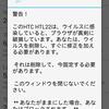 Androidアプリでアレなウイルス警告ダイアログ出てくるとかアレですね。