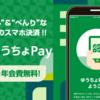 ゆうちょPay500円だけもらうか…絶対流行らないよな