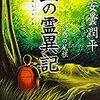 14冊め 「山の霊異記 幻惑の尾根」 安曇潤平