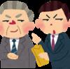 東京都議会が腐敗している理由