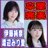 【乃木坂46】伊藤純奈と渡辺みり愛、ダブル卒業発表!