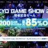 PS STORE TGS2018 開催記念セールでオススメの激安PS4ゲームはこれだ!?