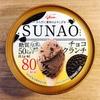 グリコ SUNAO/スナオ チョコクランチ 【オフィスグリコ】