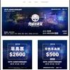 覺醒音樂祭 WAKE UP FEST 2019について①~概要とチケットの買い方~ 覚醒音楽祭
