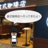 落ち着いた雰囲気のカフェ「倉式珈琲店」へ行ってみたよ!|イオンモール幕張新都心