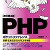PHPの文字列操作関数一覧
