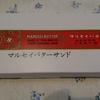六花亭  マルセイユバタークッキー