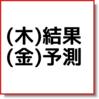 株−8/6(木)結果&8/7(金)予測