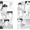 教材に使えるかも?:三田紀房『インベスターZ』が1巻~10巻まで無料!(6月11日まで)