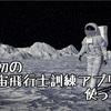 世界初の宇宙飛行士訓練アプリを使ってみた