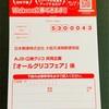 AJS・グリコ共同企画 オールグリコフェア 6/30〆
