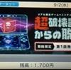 ニンテンドーeショップ更新!3DS新作でジャンプ勇者!WiiU新作ブルームーン!VCではドロッチェにロックマンエグゼ5!