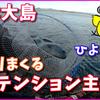 【グレ釣り】串本大島の湾内磯で釣り女子が妙なテンションで釣りまくるw(動画もあるよ)