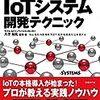 一般的な話だけでなく、著者たちの経験に基づく話も盛り込んである。 『現場の活用事例でわかる IoTシステム開発テクニック』