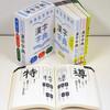 弱視の人に読みやすい丸教体使用の大きな文字の漢字字典
