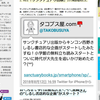 【キンコン西野san革命】ちゃっかり山崎拓巳さんのブログにも載っちゃったタコブス屋.com