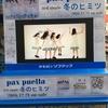 パクスプエラ 3rdシングル「冬のヒミツ」リリイベファイナル@ソフマップ(15:30の回)