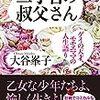 [二丁目の叔父さん」☆大谷峯子を読んで…。