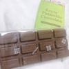 【北海道土産】ロイズの板チョコ「ピスタッキオ チョッコラート」が斜め上の美味しさです