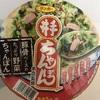 サンポー食品 井出ちゃんぽん 実食&レビュー!