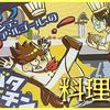 【謎解き感想】リストランテ・ア・ルゴールのドタバタキッチン