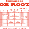 【ネタバレ注意】flumpool年末ライブ「FOR ROOTS」〜シロテン・フィールズ・ワンスモア〜@大阪城ホール & COUNTDOWN JAPAN 19/20 & flumpool配信ライブ「FOR ROOTS」~半Real~ & flumpool 10th Tour 2020 「Real」& 「大阪文化芸術FES Presents OSAKA GENKi PARK」セットリスト