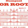 flumpool年末ライブ「FOR ROOTS」〜シロテン・フィールズ・ワンスモア〜@大阪城ホール & COUNTDOWN JAPAN 19/20 & flumpool配信ライブ「FOR ROOTS」~半Real~ & flumpool 10th Tour 2020 「Real」セットリスト