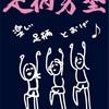 【ラン練習】木場公園20kジョグ