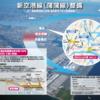 #49 大田区が新空港線(蒲蒲線)整備に2億円 2019年度予算