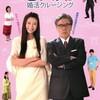 鯉でなくて恋『こいのわ 婚活クルージング』☆+ 2018年309作目