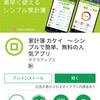 本日のおススメアプリ【家計簿 カケイ】