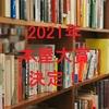 『2021本屋大賞』受賞作と書店の裏話