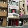 【今週のラーメン1788】 麺屋素足 HADASI (東京・武蔵小山) トムヤムクンラーメン+半ライス