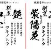 昭和書体雲外蒼天セットが87%OFF期間限定発売