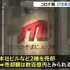 【悲報】JTBさん、本社ビル売却