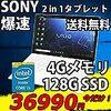 送料無料 良品 タブレット 11.6型 タッチ SONY SVT11228BCJ/ Win10/ 四代i5-4210Y/ 4G/ 128G-SSD/無線/カメラ/ Office付/中古パソコン/税無