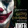 【映画】JOKER~本当の悪は笑顔の中にある~