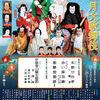 十二月大歌舞伎 夜の部 歌舞伎座