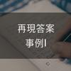 【中小企業診断士】H29年度二次試験の再現答案を書き残しておく(事例Ⅰ)