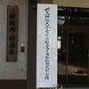 前鳥神社氏子青年会創立五十周年記念大会が行われました